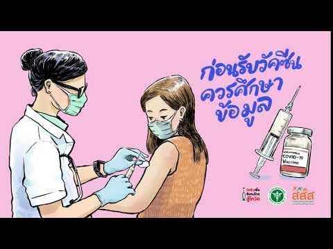thaihealth ก่อนรับวัคซีนควรศึกษาข้อมูล