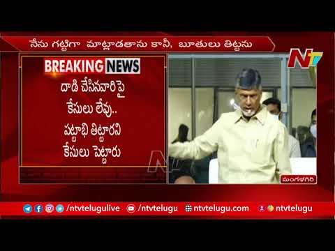 హైదరాబాద్ ని చేసినట్లు అమరావతిని చేద్దాం అనుకున్న...?   EX CM Chandrababu Naidu Speech   NTV