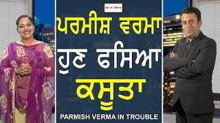 Video Chajj Da Vichar#554_ Parmish Verma In Trouble MP3, 3GP, MP4, WEBM, AVI, FLV Juli 2018
