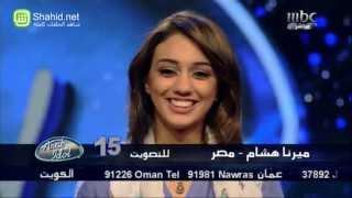 Arab Idol -حلقة البنات - ميرنا هشام - ما تعتذرش