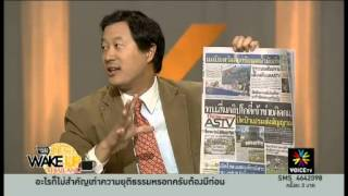 Wake Up Thailand (ตอน1) 17 3 57