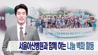 마을 벽화에 사랑을 담아..  서울아산병원과 함께하는 나눔 벽화 활동 미리보기