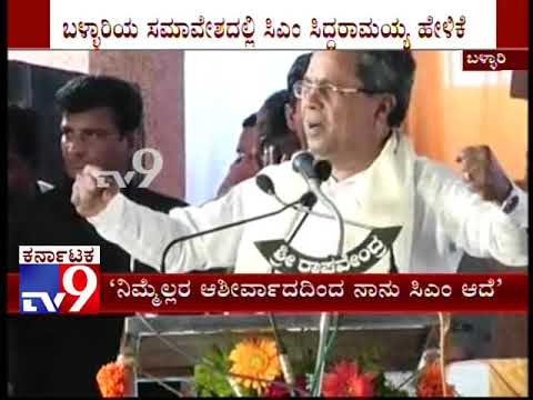 Video CM Siddaramaiah is in Bellary to Launch Various Programs Under Sadhana Samavesha download in MP3, 3GP, MP4, WEBM, AVI, FLV January 2017