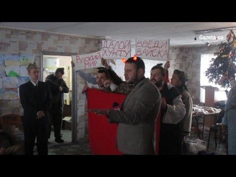 """Вертеп з """"Путіном"""" та упівцями приїхав до бійців у зону АТО"""