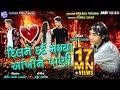Dil Ne Dard Malya Aankho Ne Paani I Ashok Thakor II Latest Sad Song 2018 I Full HD Video Song