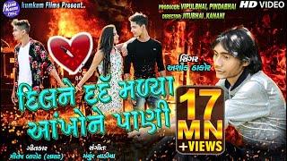 Download Lagu Dil Ne Dard Malya Aankho Ne Paani I Ashok Thakor I Latest Sad Song I Gujarati Latest I HD Video Mp3
