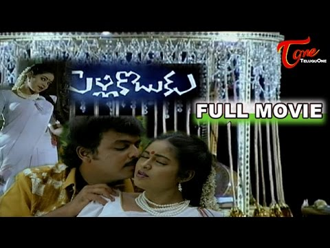 Pelli Koduku Full Length Telugu Movie | Naresh, Dviyavani, Sangeetha