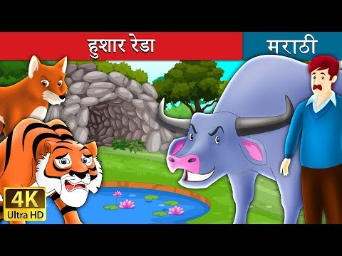 हुशार रेडा | The Intelligent Buffalo Story in Marathi | Marathi Goshti | Marathi Fairy Tales