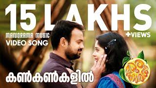 Madhura Naranga Video Song - Kankankalil - Kunchacko Boban, Parvathy Ratheesh