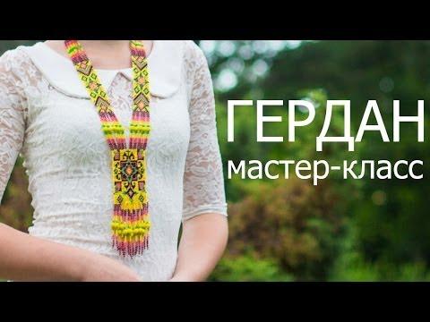 ГЕРДАНА из бисера своими руками!  МК - Станочное плетение / Ethnic necklace of beads- DIY.  Смотреть онлайн.
