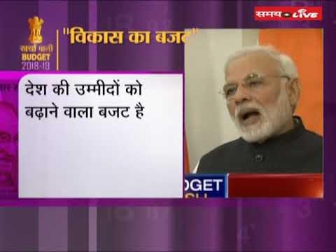 PM Narendra Modi spoke on Union Budget 2018-19