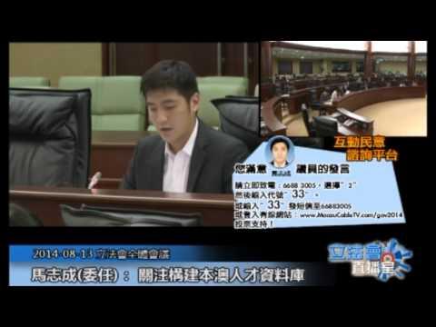 馬志成 立法會全體會議 20140813