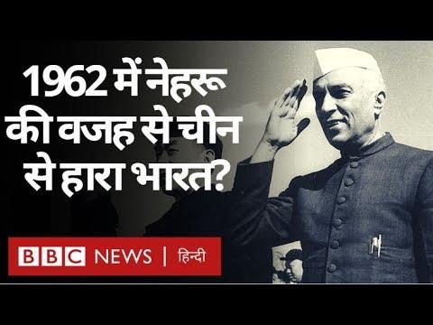 India China LAC Tension: 1962 में क्या Nehru की वजह से चीन से हारा था भारत? (BBC Hindi)