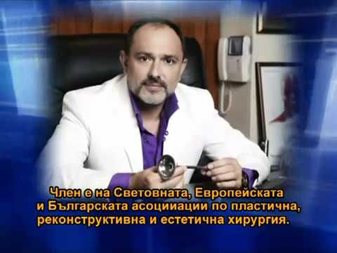 Медицински център за пластична хирургия д-р Николай Георгиев
