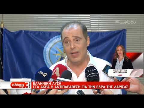Στα άκρα η αντιπαράθεση για την έδρα της Ελληνικής Λύσης | 09/07/2019 | ΕΡΤ
