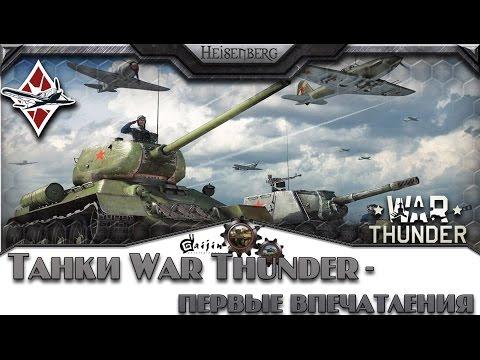 Танки War Thunder - Первые впечатления