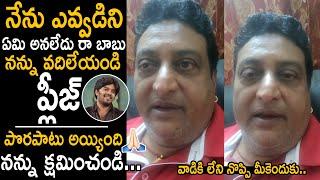 నేను ఎవ్వడిని ఏమి అనలేదు రా బాబు   Comedian Prudhvi Raj Apologize to Telugu Audience