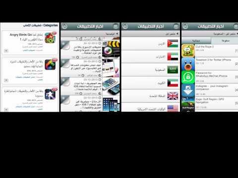 Video of اخبار التطبيقات للاندرويد