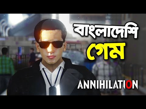 ANNIHILATION    বাংলাদেশি প্রথম BATTLE ROYALE Game    ANNIHILATION GAME BANGLADESH   