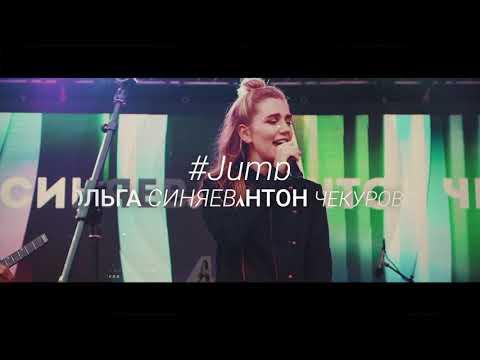 """Olga Sinyaeva & Anton Chekurov — """"JUMP!"""" (album mixtape)"""