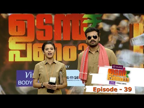 Udan Panam 3.0   Episode -39 Double Bell in Udan Panam 3.0!!   MazhavilManorama
