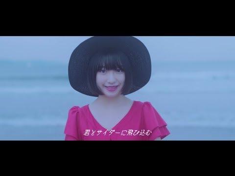 , title : '吉田凜音 - サイダー / RINNE YOSHIDA - CIDER [OFFICIAL MUSIC VIDEO]'