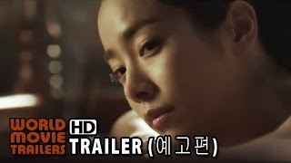 역린 메인 예고편 The Fatal Encounter Official Trailer (2014) HD
