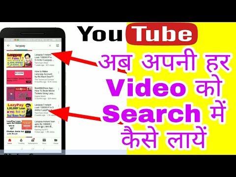 Video Apni YouTube videos ko search bar me kaise Laye | YouTube video ko search me laye download in MP3, 3GP, MP4, WEBM, AVI, FLV January 2017