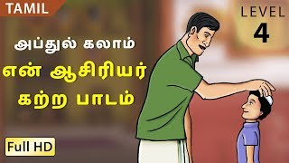Abdul Kalam, A Lesson For My Teacher: Learn Tamil - Story For Children