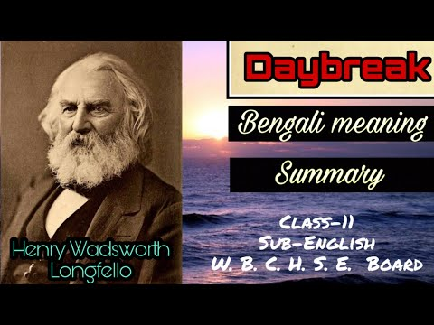 Daybreak by Henry Wadsworth Longfellow || Bengali meaning and analysis || Class 11 WBCHSE board ||