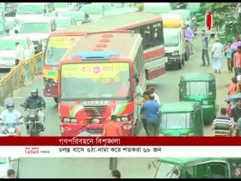Irregularity in the transport sector (19-05-2019) Courtesy: Independent TV