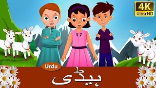 ہیڈی Heidi - 4K UHD - Urdu Fairy Tales - اردو پریوں کی کہانیوں Watch Children's Stories in English on our English Fairy Tales Channel: ...
