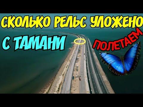 Крымский мост(22.09.2018) Сколько уложено РЕЛЬС в ЖД мост с Тамани Прогресс на лицо! Полетаем!