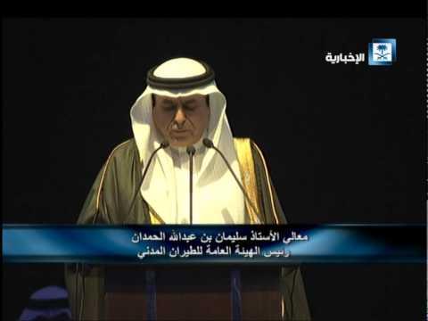 #فيديو :: #الملك_سلمان يفتتح مطار الأمير محمد بن عبدالعزيز الدولي الجديد