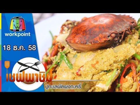 เชฟพาชิม | ปูทะเลผัดผงกะหรี่ , แกงเลียงกุ้งสด | 18 ธ.ค. 58 Full HD