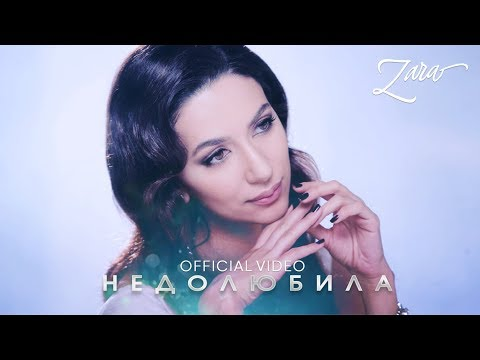 Зара - Недолюбила (OFFICIAL VIDEO) (видео)