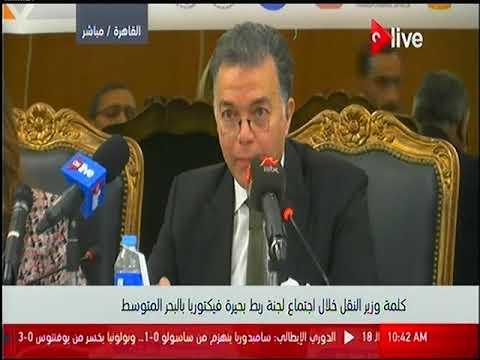 كلمة الدكتور هشام عرفات وزير النقل خلال اجتماع لجنة ربط بحيرة فيكتوريا بالبحر المتوسط