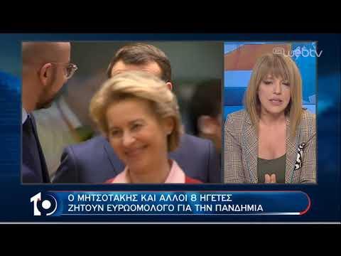 Ο Μητσοτάκης και άλλοι 8 ηγέτες ζητούν ευρωομόλογο για την πανδημία   25/03/2020   ΕΡΤ
