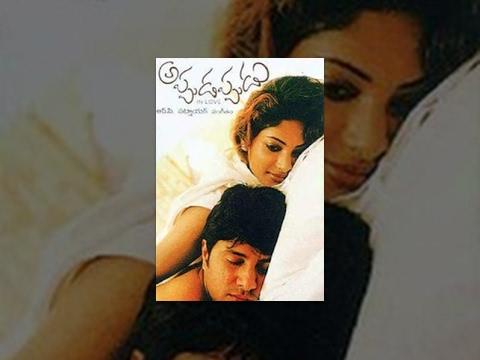 Appudappudu Telugu Full Movie | Raja | Shreya Reddy | TeluguOne