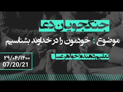برنامه دعا برای ایران