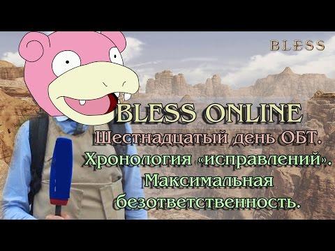 Bless Online - Шестнадцатый День ОБТ. Хронология \