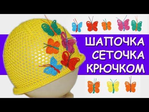 Вязание крючком. Шапочка-сеточка  для девочки /  easy crochet hat for beginners (видео)