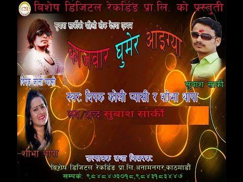 Video new lok deuda song 2074/2017    Kajbar Ghumer Aaigya=Shova Thapa,Deepak Koli Pyasi,Subhash Sarki download in MP3, 3GP, MP4, WEBM, AVI, FLV January 2017