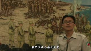 行動解說員-古寧頭戰史館