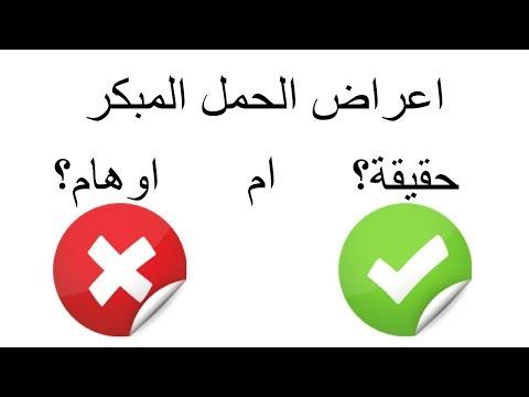 اعراض الحمل المبكرة - حقيقة ام وهم؟ د. احمد حسين