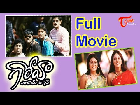 Goa (2003) | Full Length Telugu Movie | Subhash Chandra, Jyothika Solanki