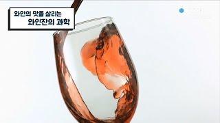 #1 와인의 맛을 살리는 와인잔의 과학