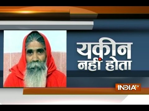 Yakeen Nahi Hota: The story of How Swami Krishnanand Ji Missing in suspicious circumstances