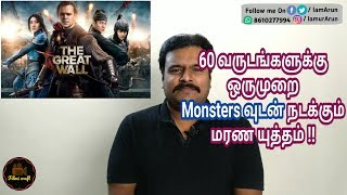 The Great Wall (2016) Fantasy Action Movie Review in Tamil by Filmi craft