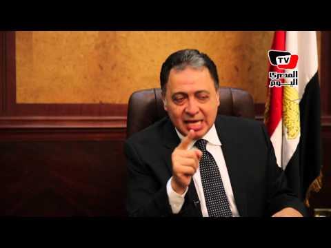 وزير الصحة عن وزارته: «أكتر وزارة فيها فساد»